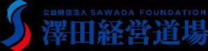 澤田経営道場公式サイト